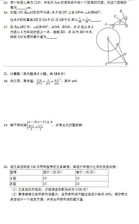 周村二模数学试卷(中考)