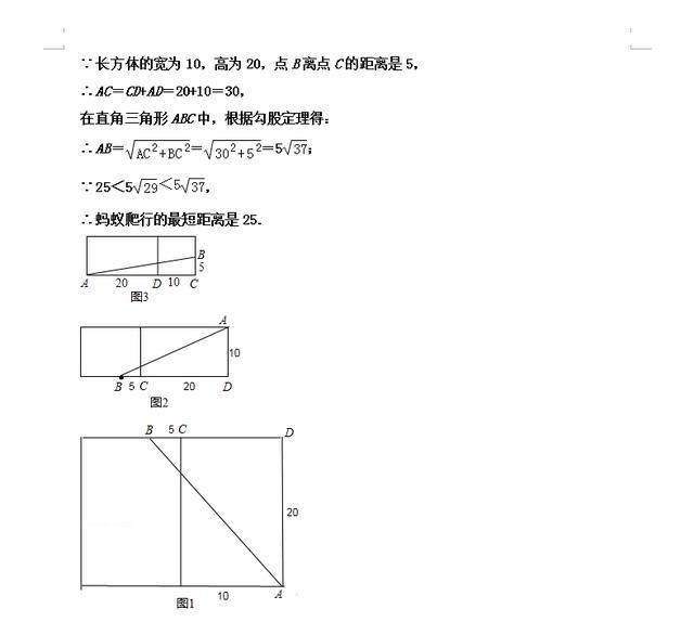 新初二数学:初二数学上册第一章《勾股定理》暑假预习检测卷
