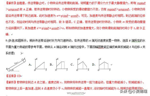 高中传送带题型分类整理+试题解析