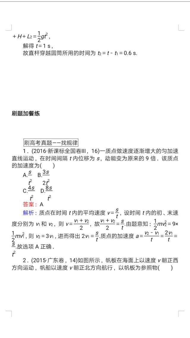 高中物理每课一练