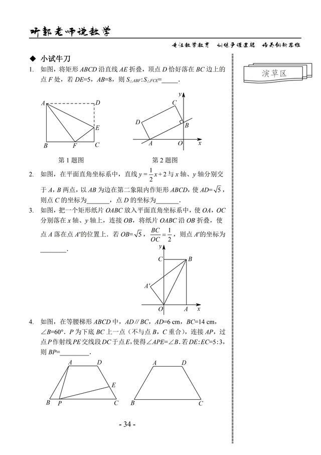 九年级全一册第6讲(相似综合)
