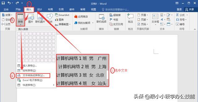 Word中文字对齐不要再按空格键了,教你3个超实用的方法!