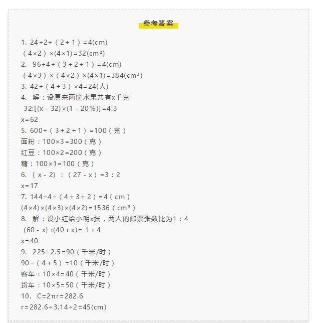 小学数学各年级应用题专项练习题(附答案)