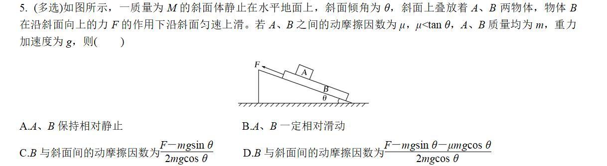 专题----- 滑块板块问题