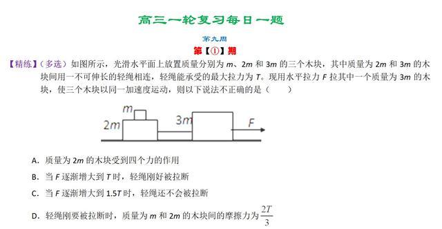 高三一轮复习每日一题精练第九周(牛顿运动定律专题三)