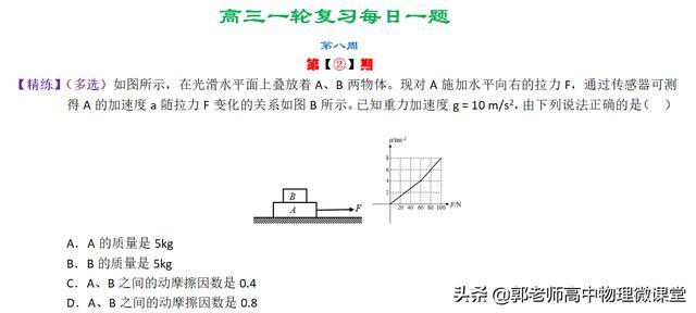 高三一轮复习每日一题精练第八周(牛顿运动定律专题二)