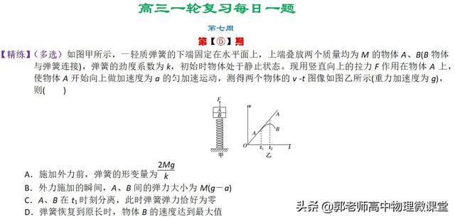 高三一轮复习每日一题精练第七周(牛顿运动定律专题一)