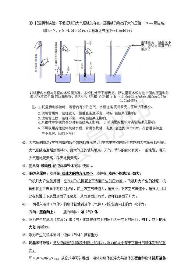 教科版八年级下册物理知识点归纳总结