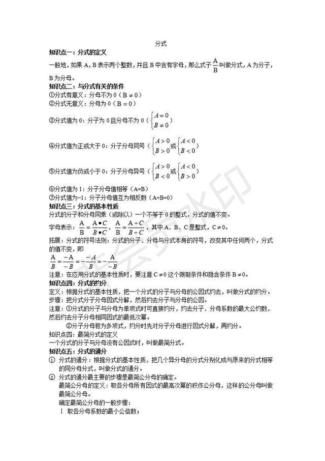初中数学分式知识点总结
