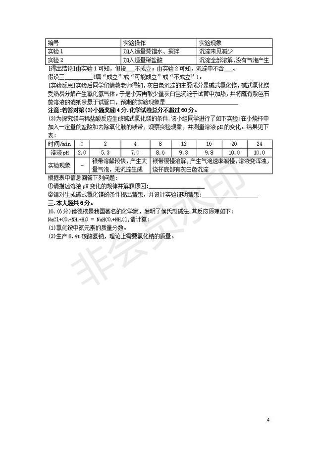 安徽省中考化学真题试题(含答案)