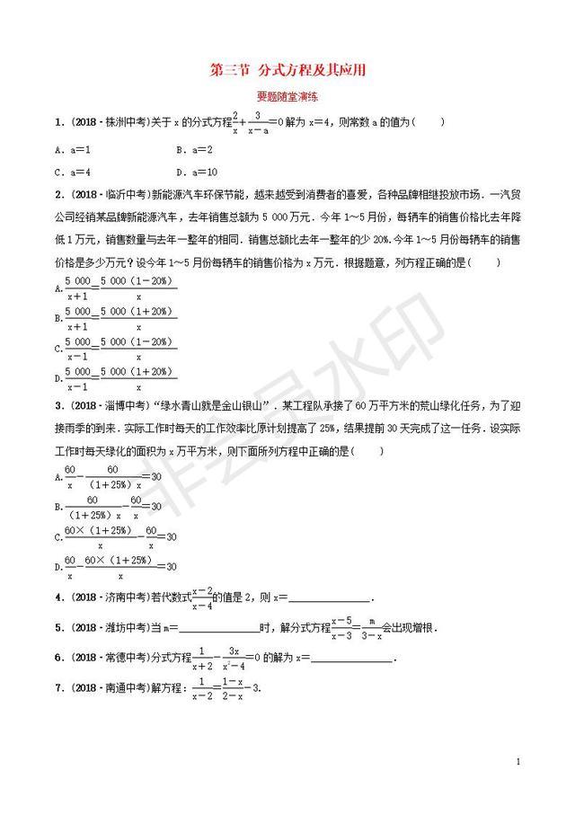 中考数学总复习分式方程及其应用专题训练