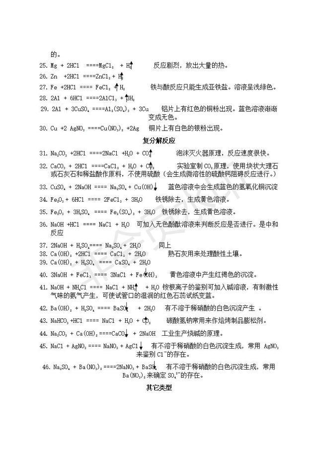 初中化学方程式、现象、及其它要记的知识点