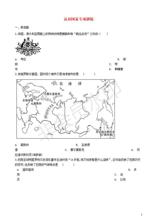 中考地理认识国家复习专项训练