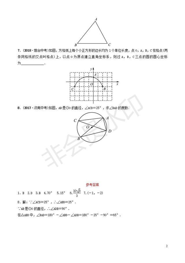 中考数学总复习圆的有关概念和性质同步练习