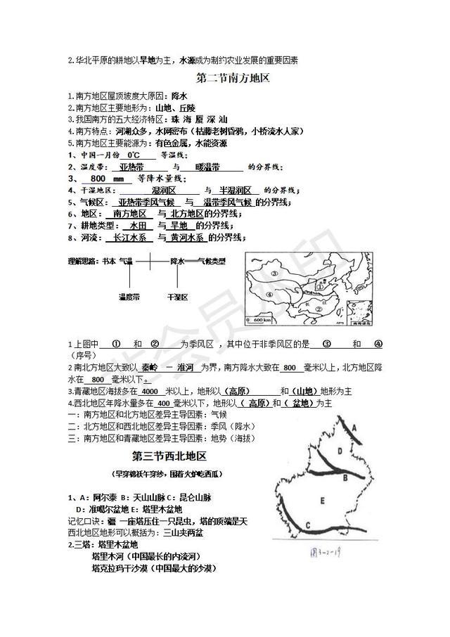 八年级地理下册复习提纲