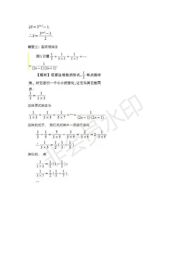 初三数学有理数典型题的技巧