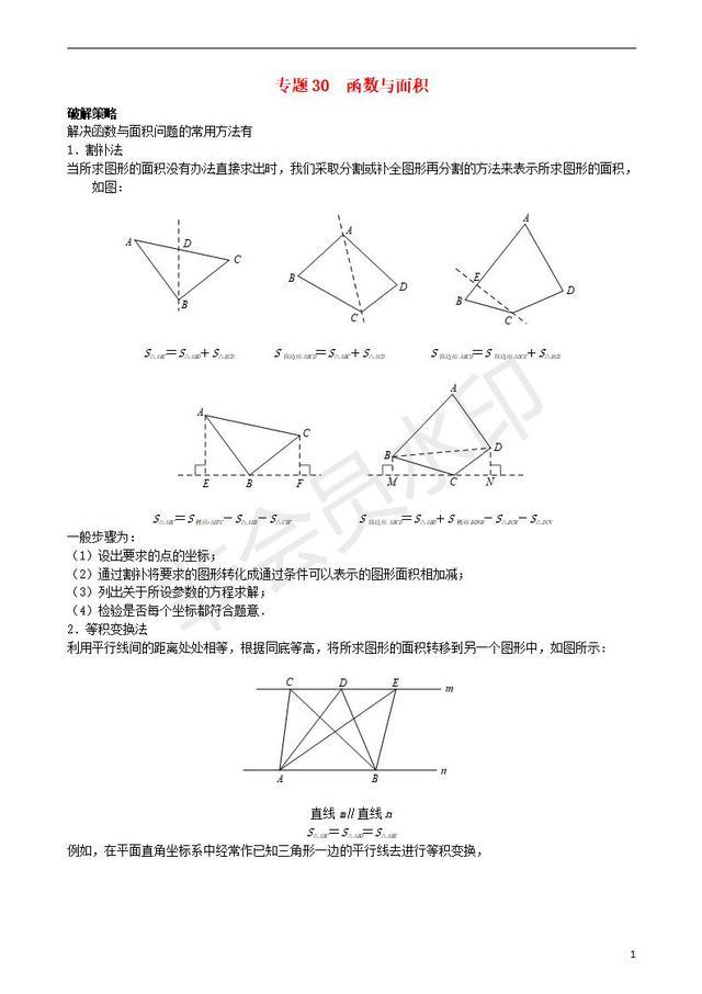 中考数学压轴题专项汇编专题函数与面积