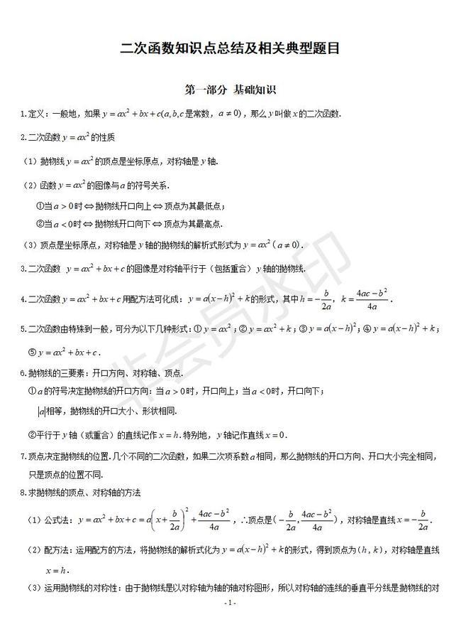 中考数学--二次函数知识点总结及相关题型