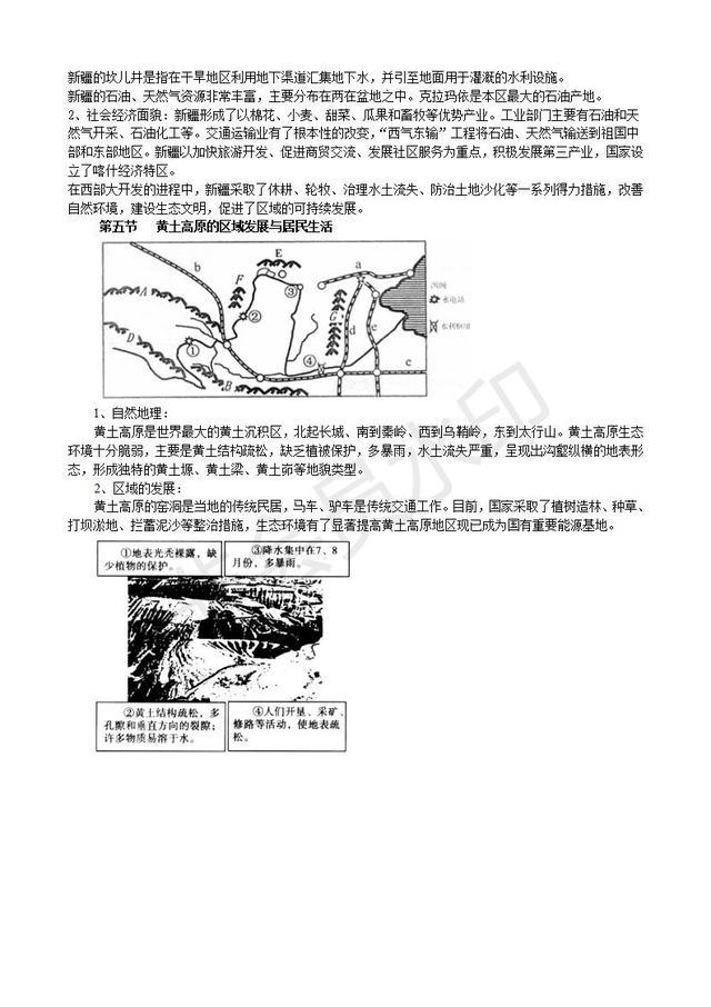 湘教版初中地理复习提纲