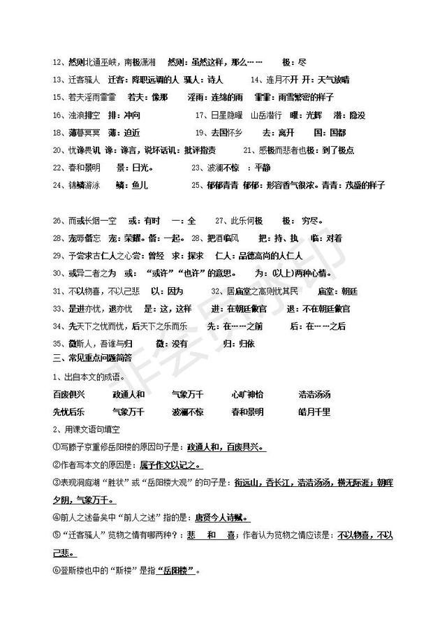 部编版九年级语文上册第三单元文言文知识点整理