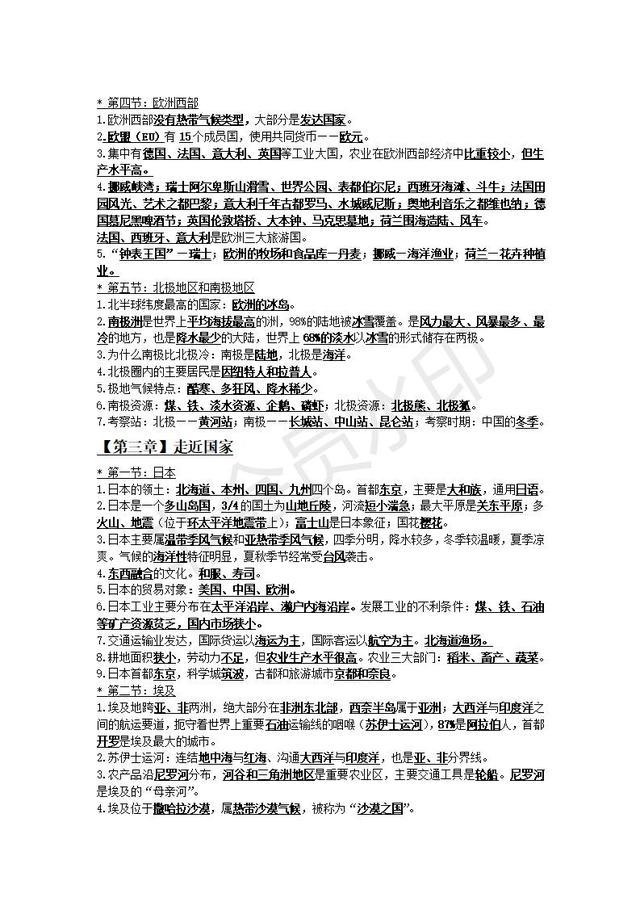 湘教版七年级下册地理复习提纲