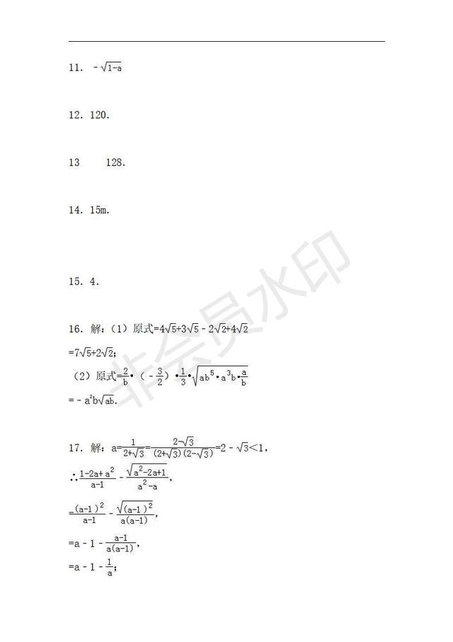 八年级数学下学期第一次月考试题