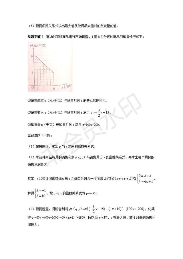 九年级数学实际问题与二次函数讲解