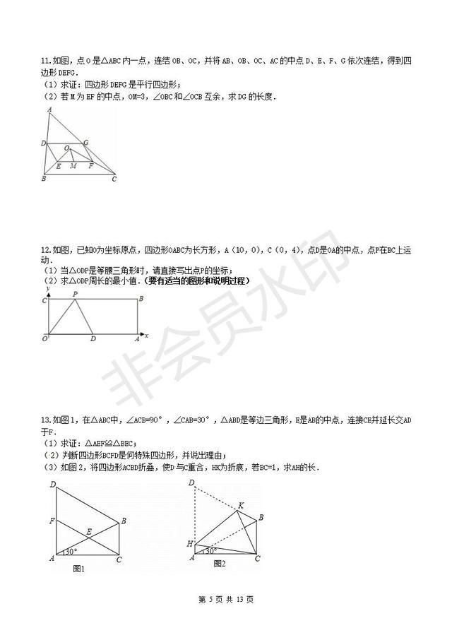 九年级数学中考专题复习四边形解答题