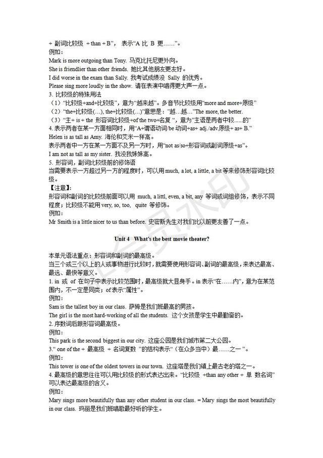 人教版八年级上册英语单元语法全梳理