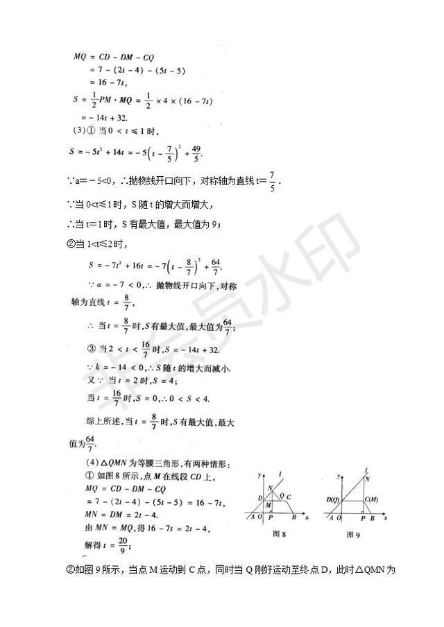 中考数学压轴题常考动点型问题归类