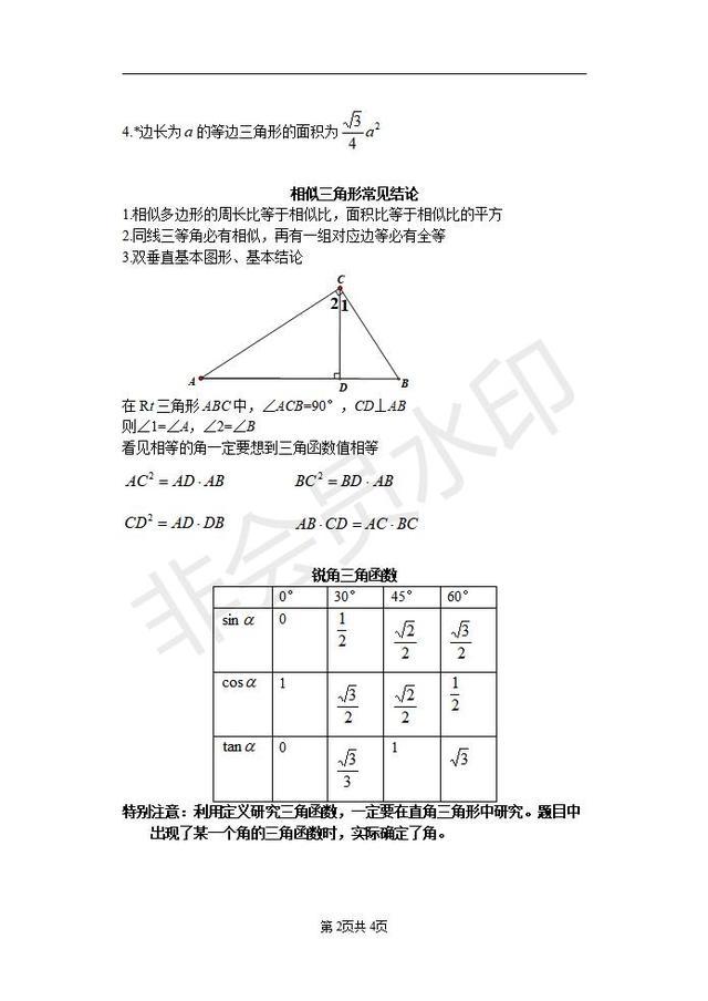 中考数学考前必背公式,定理