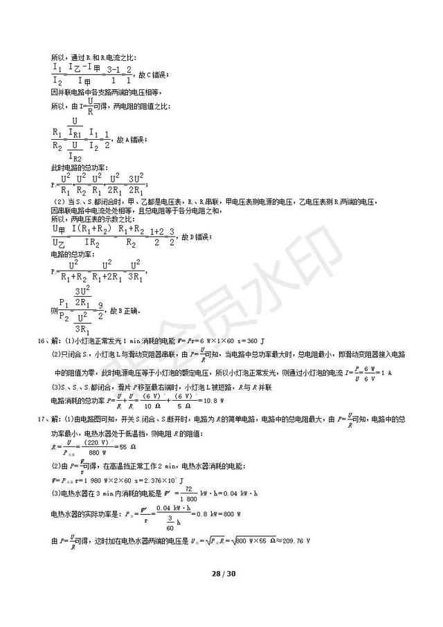 中考物理公式,知识点常考题型汇总