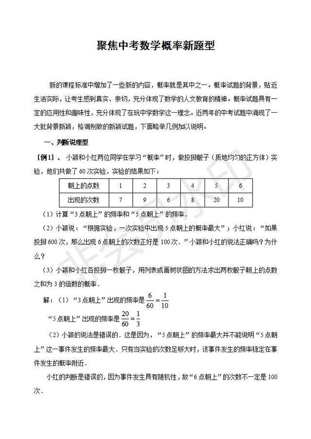 中考数学概率新题型整理