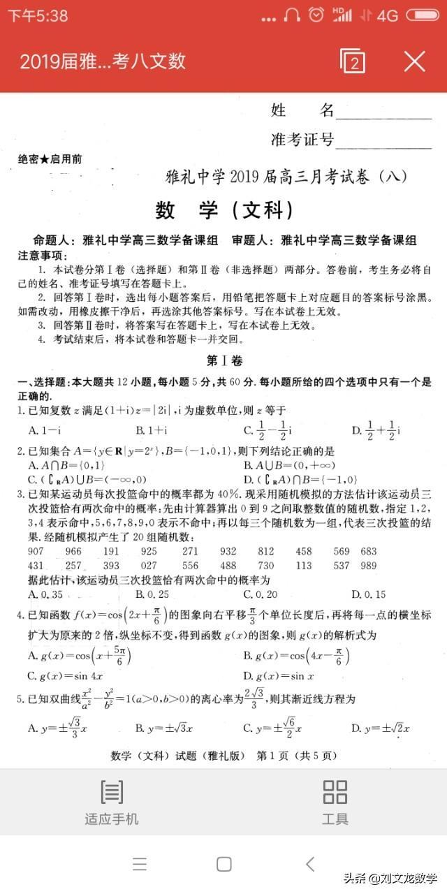 雅礼中学高三第八次月考文科数学试卷