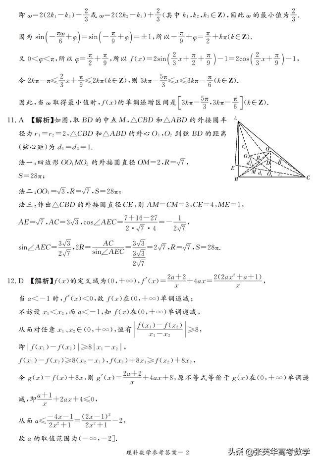雅礼中学、长郡中学等联考理科:数学科目