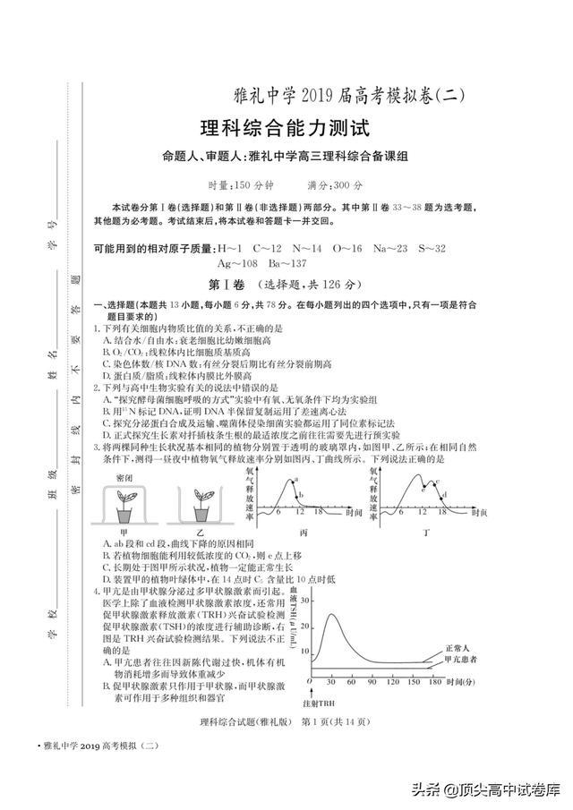 湖南省长沙市雅礼中学高三下学期二模理科综合试题