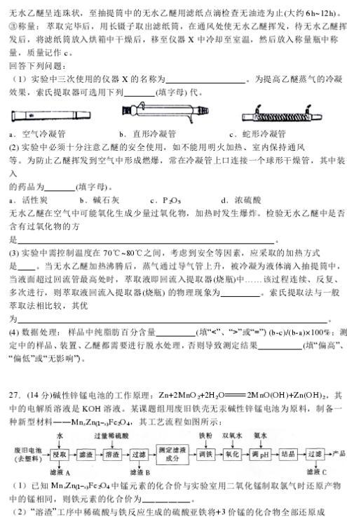 河南省郑州一中高三高考全真模拟试题答案