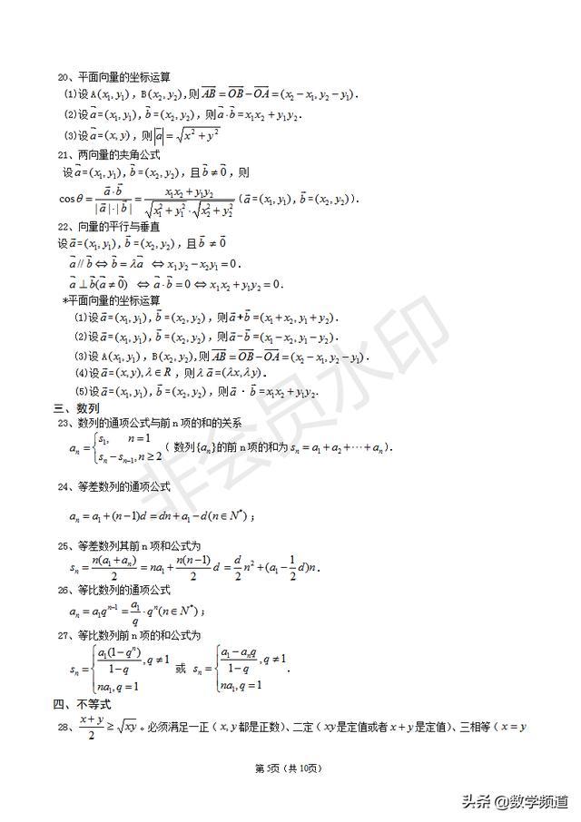 高中数学公式及知识点大全