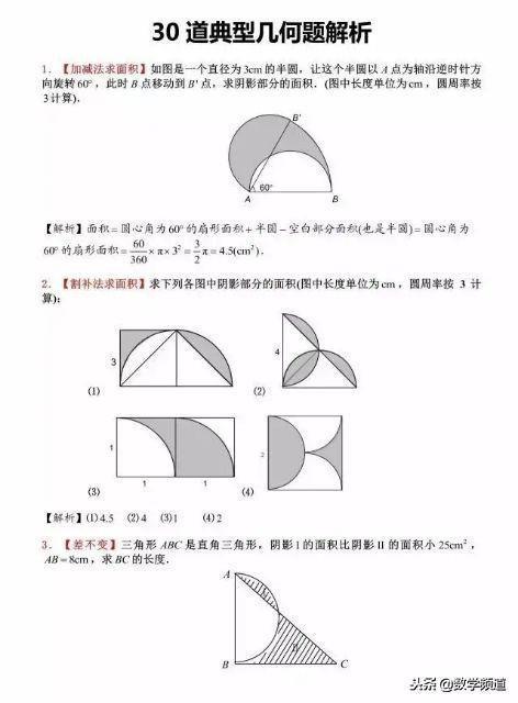 小学数学-30道经典几何解析题