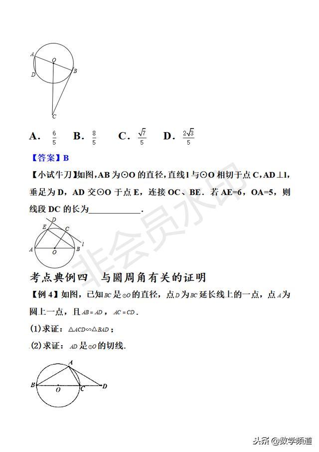 初中数学-黄金知识点系列-(三十九)与圆有关的角
