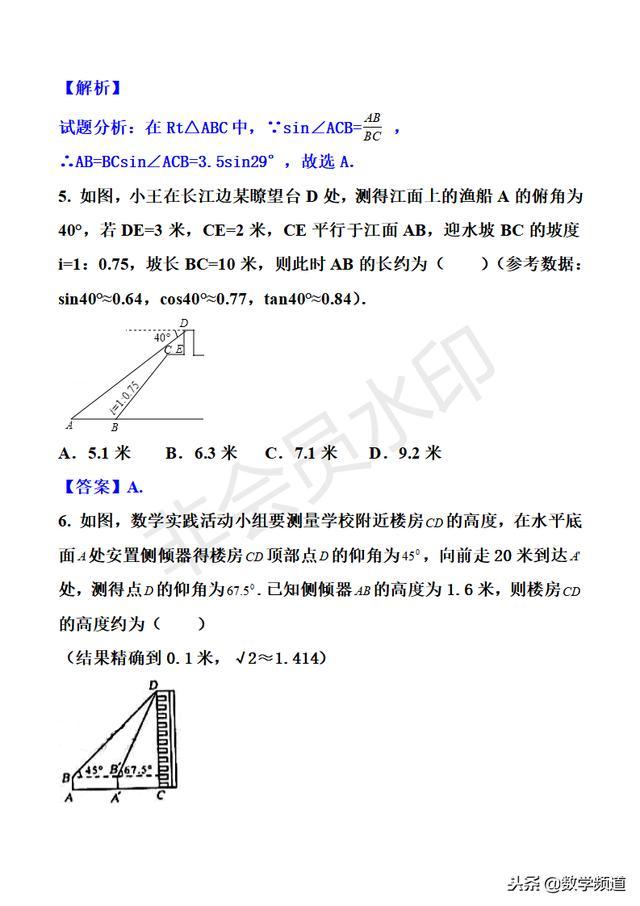 初中数学-黄金知识点系列-(三十六)解直角三角形