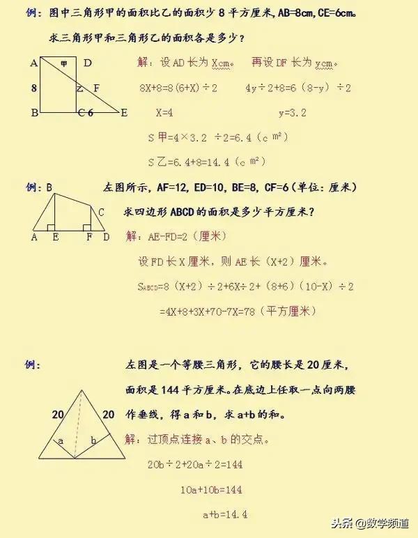 小学数学-10种不得不会的求解阴影部分面积的方法