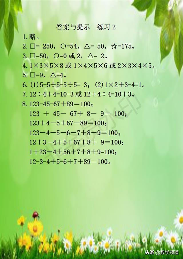 小学三年级奥数30讲-第二讲-横式数字谜(1)