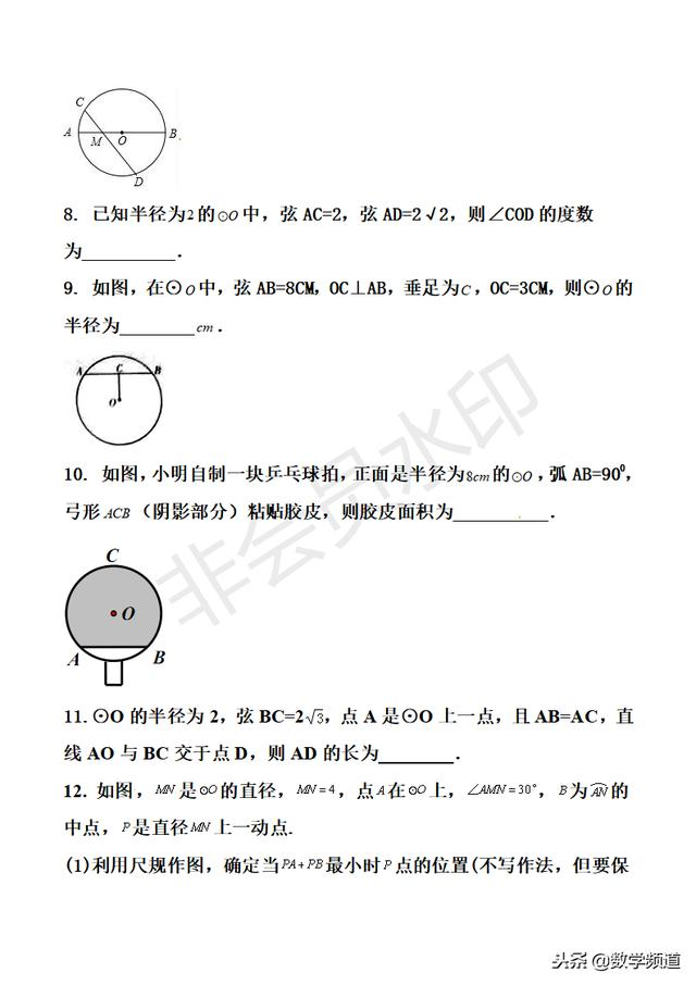 初中数学-黄金知识三点系列-(三十八)与圆有关的概念