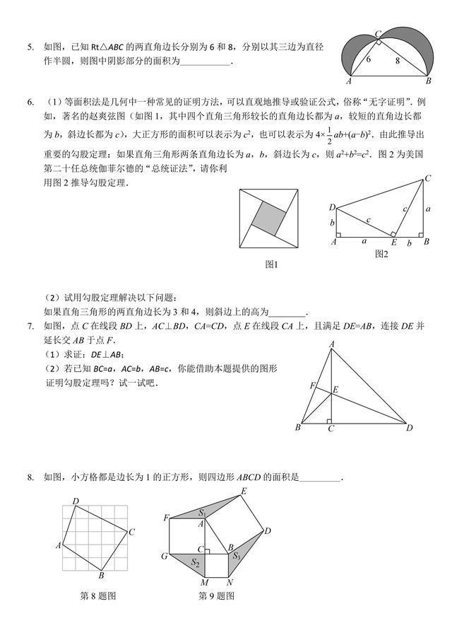 初中地理第一单元_勾股定理-专题练习_初中数学_学习资料大全_免费学习资源下载