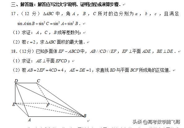 河北省衡水中学高三(上)9月摸底数学试卷(理科)