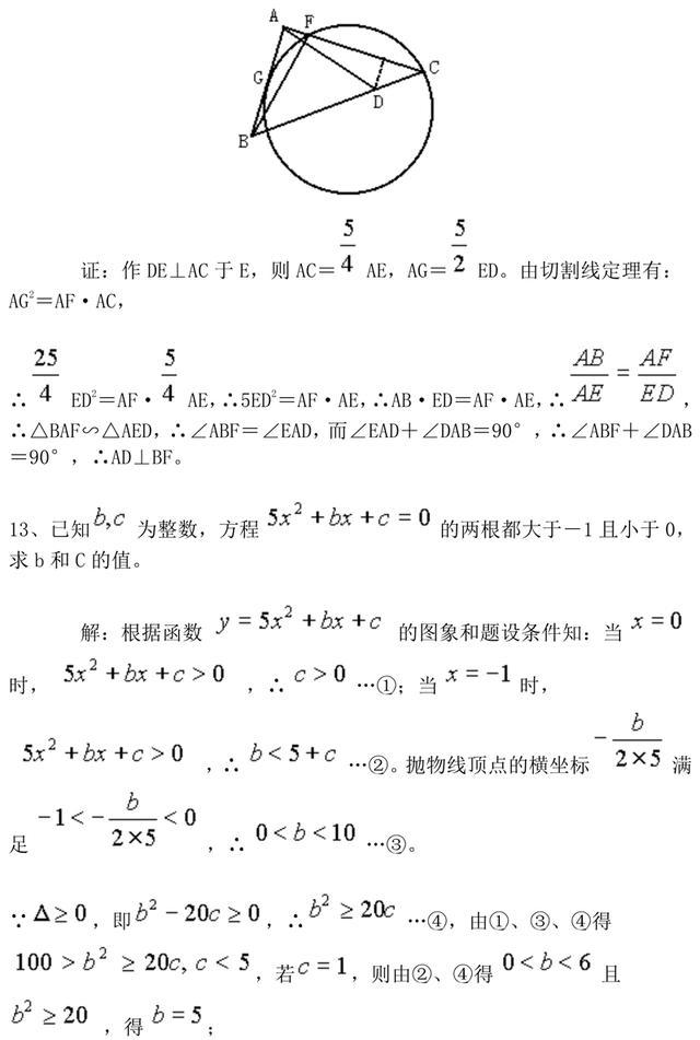 希望杯初三数学竞赛试卷