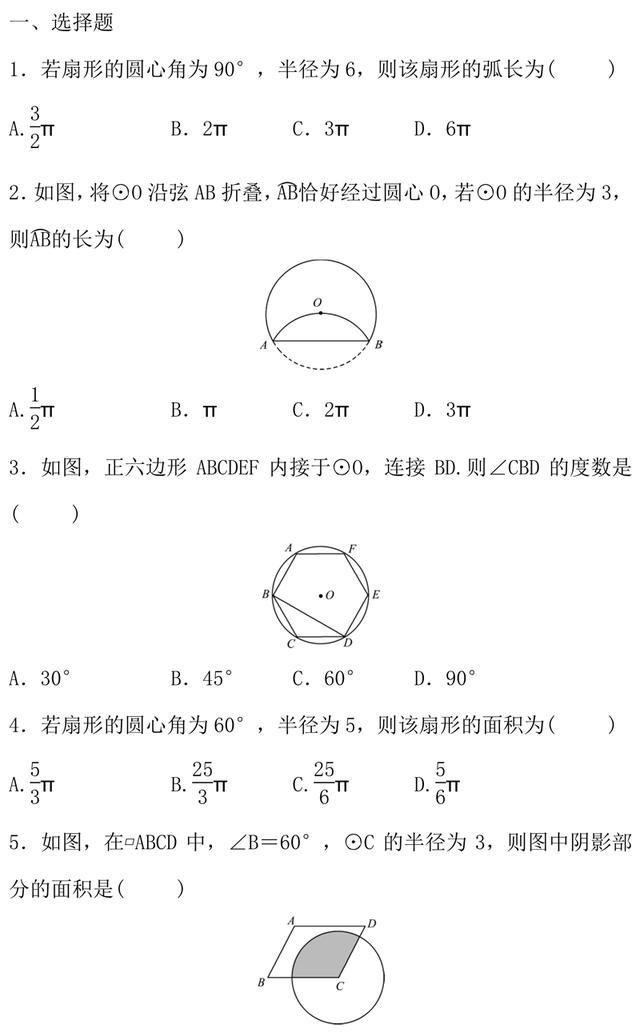 七年级历史考试题_初中数学,高分突破有难度的题,与圆有关的计算_初中数学_学习 ...