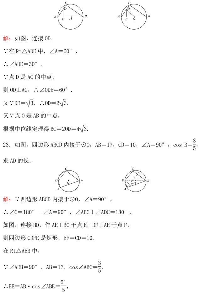 初三数学,圆的有关概念和性质,中考真题及答案