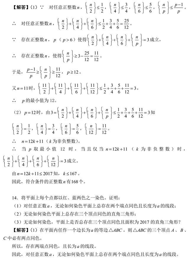 九年级数学考前冲刺优质试卷